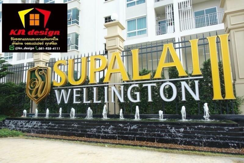 SUPALAI WELLINGTON2